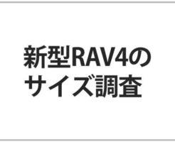 新型RAV4のサイズ