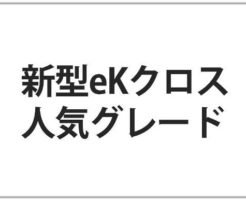 eKクロスの人気グレード