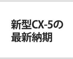 マツダCX5の最新納期