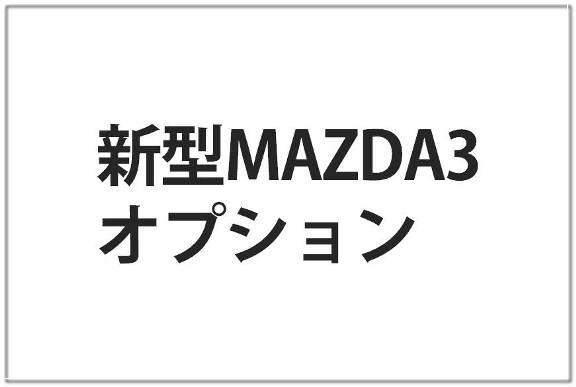 MAZDA3のオプション