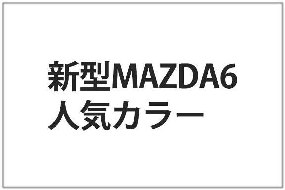 MAZDA6のおすすめ人気色
