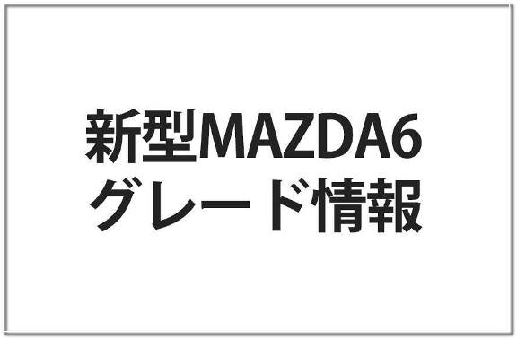 MAZDA6のグレード