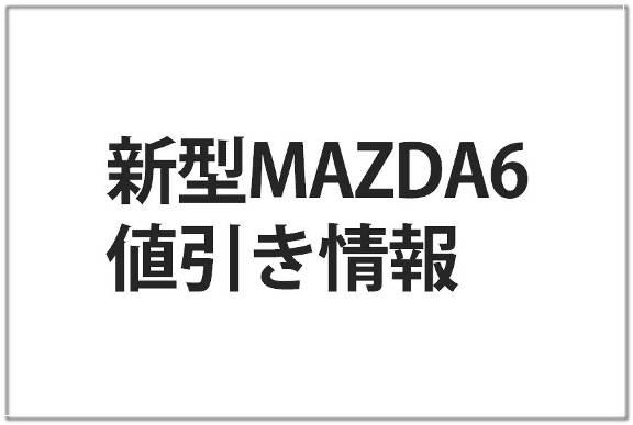 mazda6の値引き情報