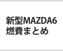 MAZDA6の燃費