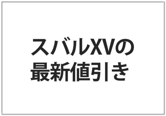 xvの値引き