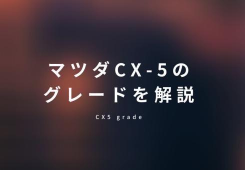 CX5のグレード