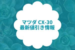 マツダCX-30の値引き