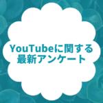YouTubeの勢いに関する最新アンケート!見る機会が増えたは7割以上と、影響力が高まる