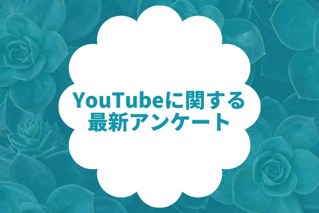 youtubeの勢いに関する最新アンケート