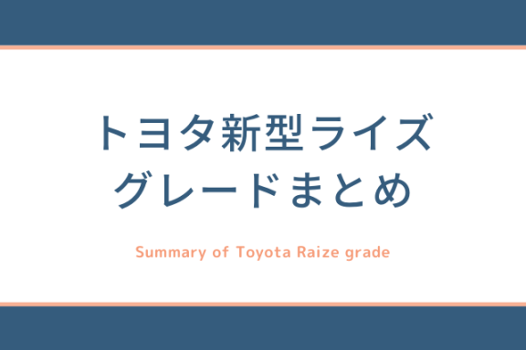 トヨタ新型ライズのグレード