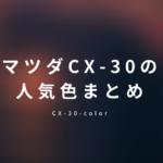 CX-30(CX30)の人気色ランキング!おすすめカラーはこれだ!