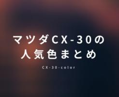 CX-30(CX30)の人気色ランキング