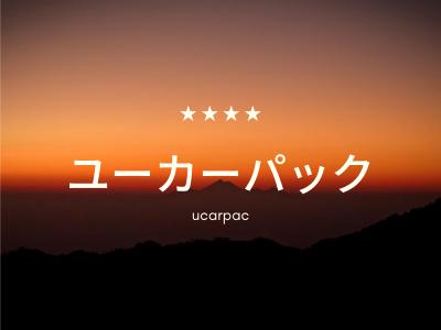 UcarPAC(ユーカーパック)