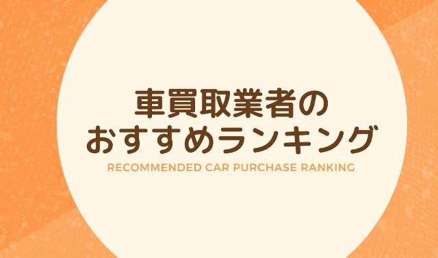 車買取業者のおすすめランキング