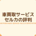 SellCa(セルカ)の評判と口コミまとめ!メリットとデメリットを徹底解説
