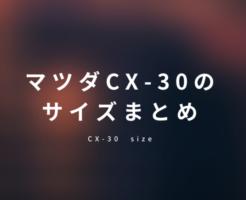 CX30のサイズ・大きさ