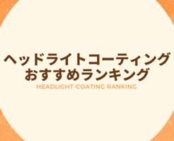 ヘッドライトコーティング剤のおすすめランキング