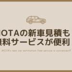 新車見積もりが一括で取れるMOTAのサービスが超便利!複数メーカーに無料で可能!
