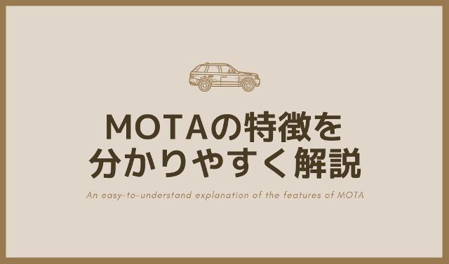 MOTAの特徴を分かりやすく解説