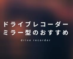 ドライブレコーダーミラ―型のおすすめ