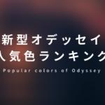オデッセイの人気色・カラーランキング!全6種類のラインナップでおすすめは?