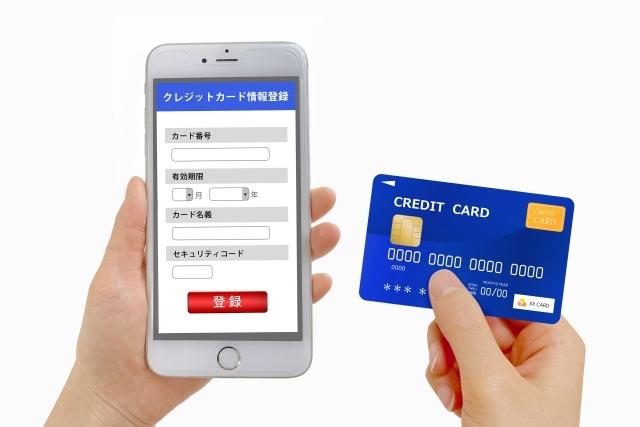 クレジットカードとの連携