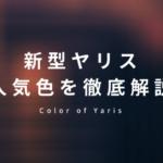 ヤリスの人気色とカラーはどれ?おすすめをランキングで発表!