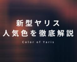 ヤリスの人気色とカラー