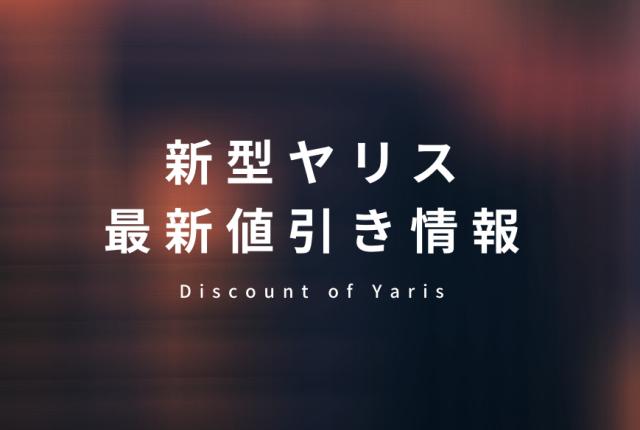 ヤリスの値引き相場と限界額