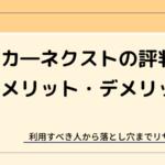 【評判】カーネクストの口コミまとめ!メリットとデメリットを徹底解説