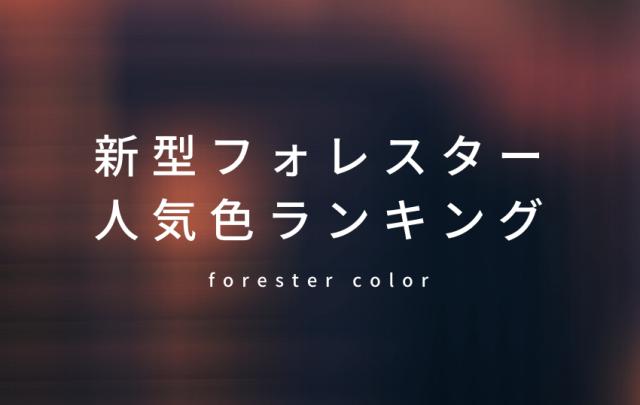 フォレスターの人気色・カラーランキング