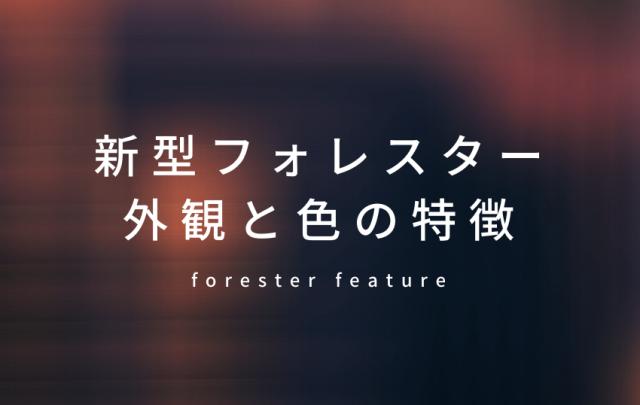 新型フォレスターの外観とカラーの特徴