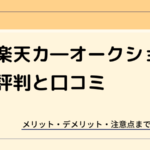 【評判】楽天カーオークションの口コミまとめ!メリット・デメリットを徹底解説