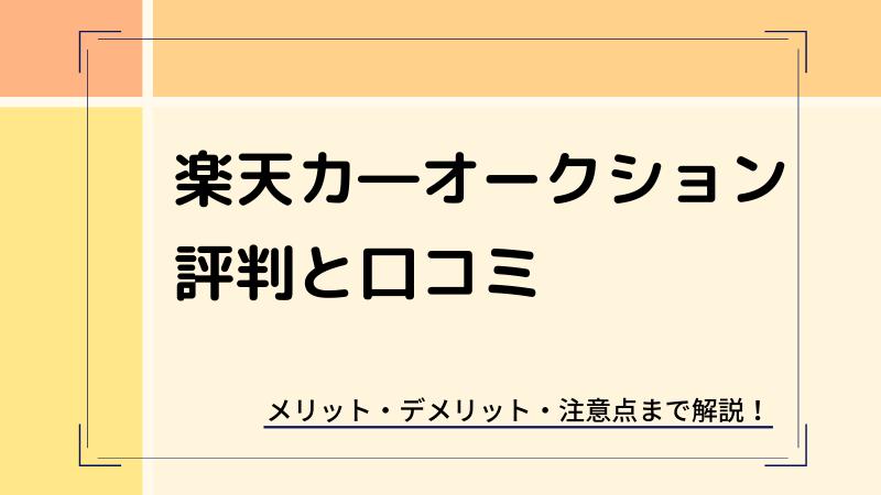 【評判】楽天カーオークションの口コミまとめ