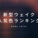 ダイハツ ウェイクの人気色・カラーランキング!それぞれの特徴を徹底解説!