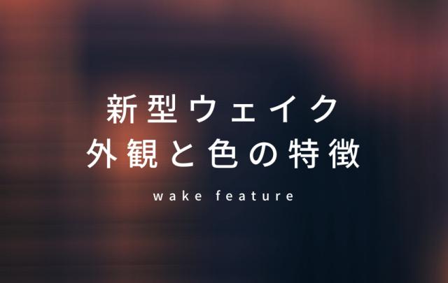 ウェイクの色の特徴