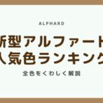 【全色解説】アルファードの人気カラーランキング!それぞれのポイントをプロが解説