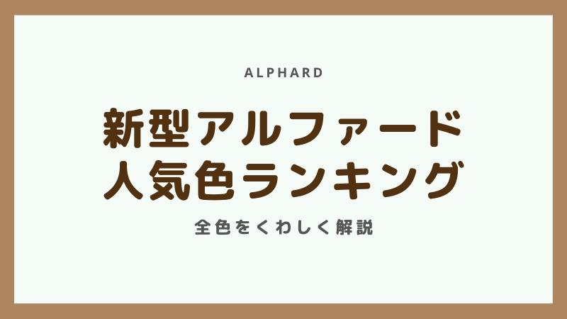 アルファードの人気色・カラーランキング