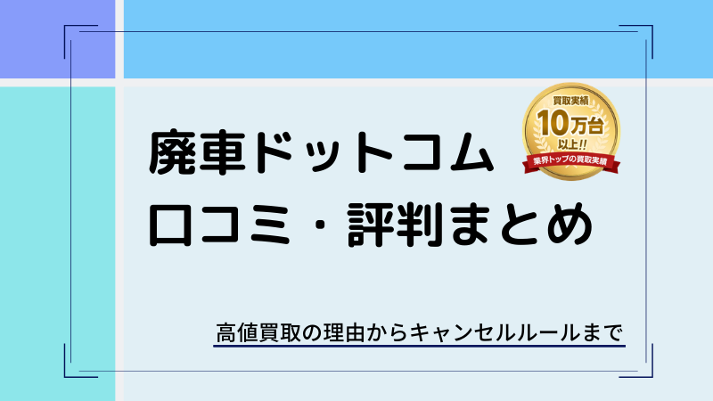 廃車ドットコムの口コミ・評判