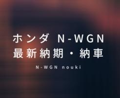 N-WGNの最新納期・納車