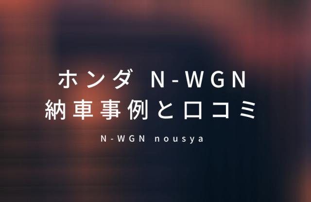 新型N-WGNの納車事例