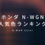 N-WGNの人気色ランキング!おすすめカラーはこれだ!
