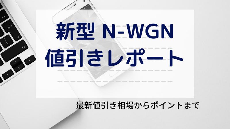 nwgn値引きレポート