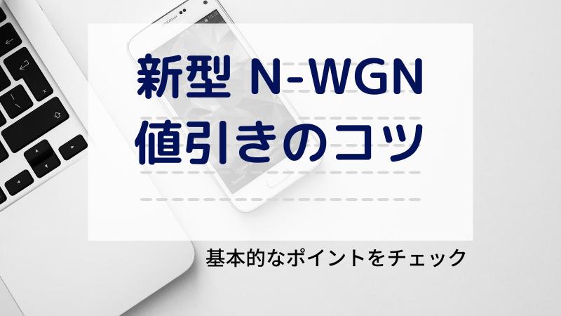N-WGNの競合車と値引きのコツ