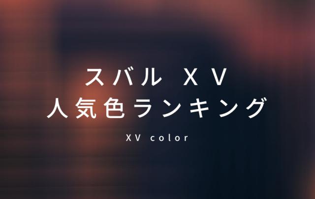 スバル XVの人気色・カラーランキング