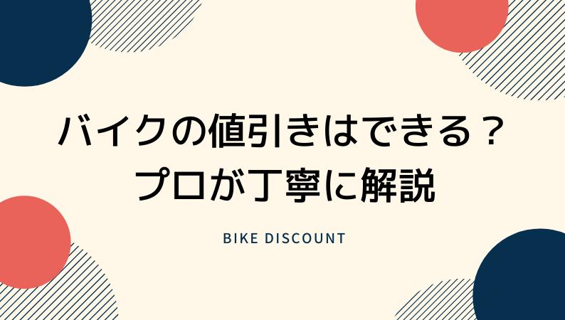 バイクの値引き交渉