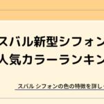 【全色解説】シフォンの人気カラーランキング!それぞれの違いは?