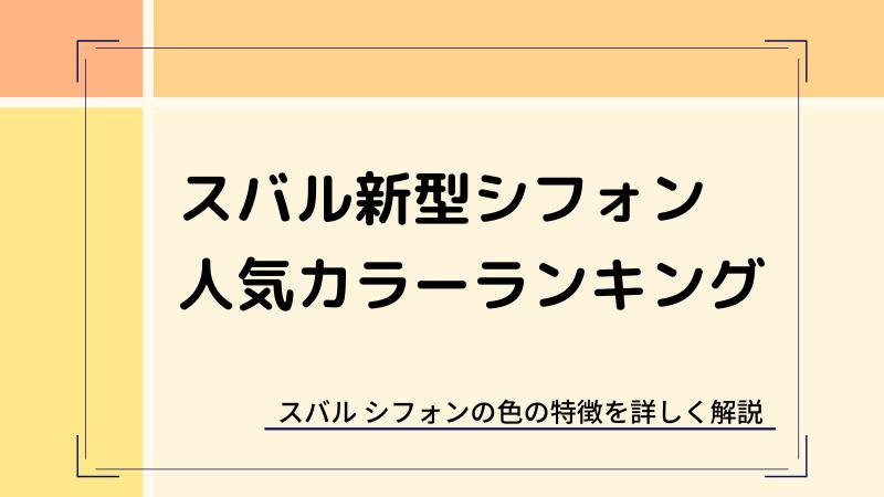 【全色解説】スバル シフォンの人気カラー
