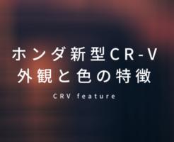 【全色解説】ホンダ CR-Vのおすすめ人気カラーランキング