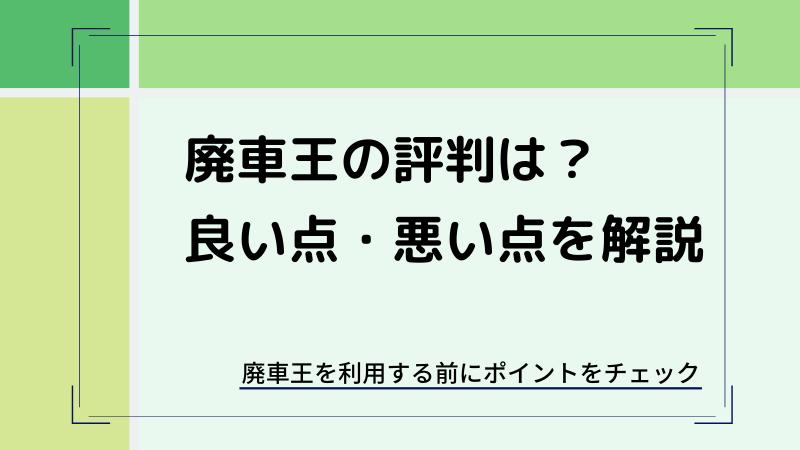 廃車王の評判・口コミ